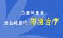 【北京怎么治疗白癜风】背上白班涂什么药物?